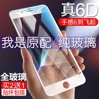 苹果0镜面钢化膜iphonexs钢化膜全膜苹果iphone4S566S77PLUS钢化膜全屏前膜4.7寸5.5寸iPhone6水凝膜