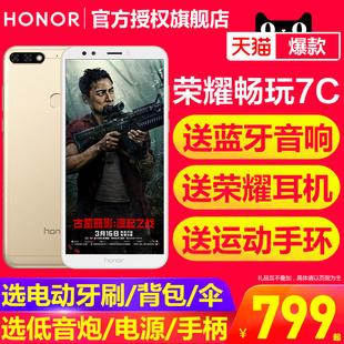 低至799元起honor 荣耀 畅玩7C全面屏手机全网通4G智能手机老人学生手机华为