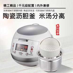 新创埼多功能陶瓷沥米饭电饭煲蒸煮锅米汤分离无涂层预约定时5L