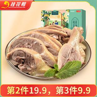 桂花鸭盐水鸭腿肉180g*2农场南京特产卤味鸭货零食年货