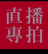 御悦龙窑宜兴原矿紫砂壶全手工名家紫砂制作专拍链接 私拍不