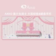 AKKO 美少女战士联名大鼠标垫键盘垫键盘手托护腕托掌托粉色女生可爱网红游戏电竞细面加厚锁边桌垫