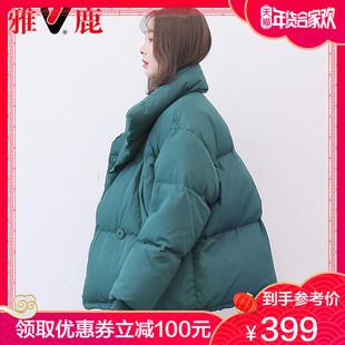 雅鹿羽绒服女短款潮宽松白鹅绒面包服立领上衣2018反季冬