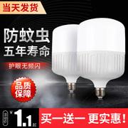 灯泡螺口led节能灯e27超亮电灯家用卡口20W50W100W室内照明工厂