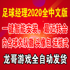 足球经理fm2020中文版一键安装送核武PC单机电脑游戏软件下载