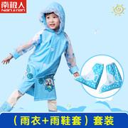 南极人儿童雨衣幼儿学生雨衣套装男童女童防水雨披书包位雨鞋套