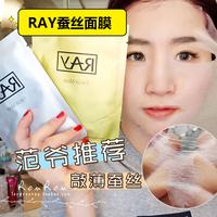 范爷林允泰国RAY蚕丝面膜保湿补水美白提亮肤色淡斑祛痘10片