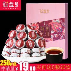 新益号原味熟沱熟普洱沱 云南普洱茶熟茶叶普洱茶小沱茶250克盒装