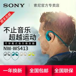 Sony索尼 NW-WS413运动防水MP3音乐播放器跑步健身房耳机入耳式潜水下游泳头戴式播放器无线耳塞双耳