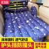 沿途车载充气床汽车床垫后排轿车成人睡垫车中气垫床旅行床车震床