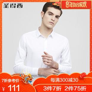 圣得西衬衫男长袖青年纯色商务白色上班正装衬衣寸衫