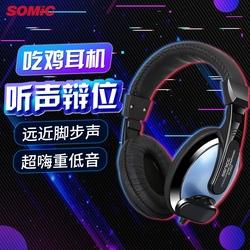 Somic硕美科ST2102立体声头戴式耳机电脑耳麦有线控带麦克风话筒