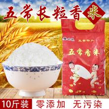 2020年新米水稻正宗五常长粒香大米5kg东北黑龙江农家特自产10斤