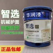 华润漆18L水性抗碱护面通用底漆乳胶漆家装室内防潮防霉环保涂料