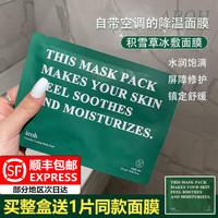 韩国AROH积雪草面膜急速补水镇定舒缓敏感修复蜂蜜空调面膜10片