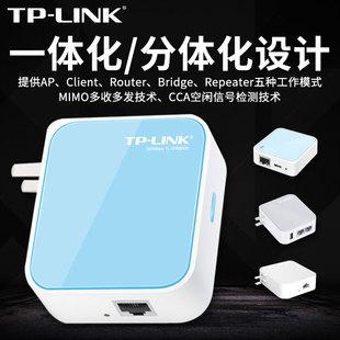 TP-LINK 迷你无线路由器AP家用小型便携式穿墙王 有线转wifi TL-WR800N 710N702N单双桥接宾馆出差无限中继器