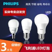 飞利浦led灯泡e27e14大小螺口节能球泡3W5W6.5W9W24W家用超亮光源
