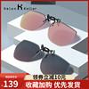 海伦凯勒墨镜夹片女近视眼镜男近视专用开车太阳眼镜偏光HP823