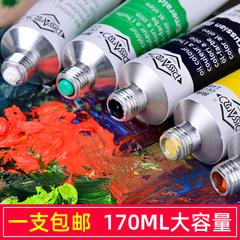 油画颜料套装油彩油画布油画框绘画材料工具艺术家画家专用初学者入门写生美术用品染料底料铝管装170ML单支