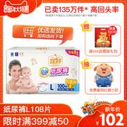 宜婴婴儿空调纸尿裤超薄柔软干爽透气新生儿男女宝宝尿不湿L108片