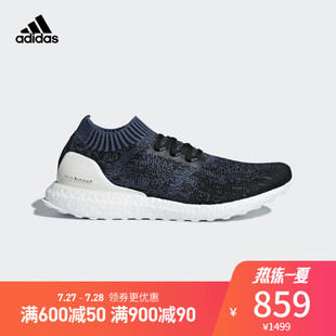 阿迪达斯 adidas UltraBOOST Uncaged 男子跑步鞋CM8278