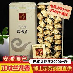 安溪铁观音2018新茶浓香型铁观音茶叶兰花香乌龙茶特级秋茶250g