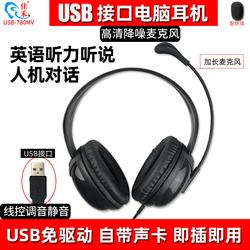 高考英语听说专用耳机usb接口自带声卡电脑头戴式录音台式笔记本通用中考听力上网课耳麦带麦人机对话佳禾780