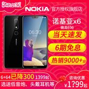 6+64高配降至1399 6期免息Nokia 诺基亚 X6 全面屏6xx7plus 8s智能手机x5