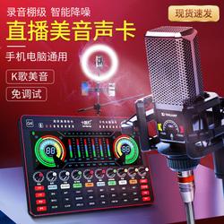 十盏灯 G4网红主播k歌声卡唱歌手机专业直播设备全套装无线电容拉菲娱乐 家用通电脑台式机录音抖修神器话筒一体