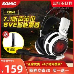 [不打烊]硕美科G941电脑头戴式吃鸡电竞游戏耳机7.1声道震动听声辩位笔记本台式耳麦带麦克风降噪有线usb