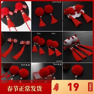 古装中国风流苏真兔毛球头饰儿童宝宝过新年女发饰夹红旗袍汉服唐