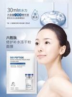 自信宅女冻干粉精华面膜女升级透气密集补水保湿缩毛孔10片。