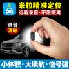 车辆gps定位器个人跟踪追踪仪远程听音汽车载小型无线家用手机切