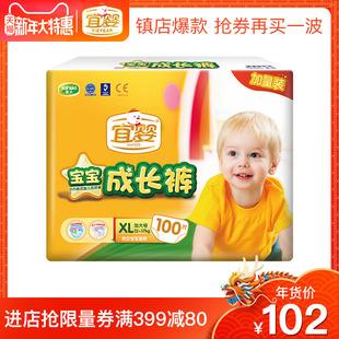 宜婴宝宝成长裤超薄干爽儿童尿不湿男女婴儿拉拉裤XL码100片