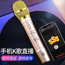 好牧人 k歌麦克风手机全名K歌神器全民唱歌话筒苹果安卓通用带耳机声卡录音唱直播吧专用