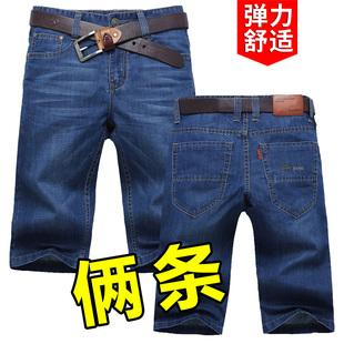 夏季薄款弹力牛仔短裤男直筒宽松马裤七分裤子男士五分中裤潮