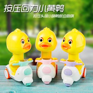 按压式小黄鸭回力男孩宝宝小孩摩托玩具小汽车抖音小车儿童