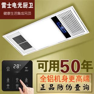 雷士电光集成吊顶浴霸超导PTC取暖空调型风暖多功能LED灯五合一