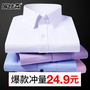 夏季白衬衫男士短袖工装潮流长袖衬衣寸商务职业衣服半袖