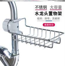 不锈钢水龙头置物架家居厨房用品用具水槽沥水收纳架神器家用大全
