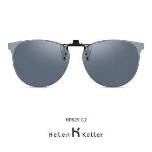 海伦凯勒太阳镜男女防紫外线夹片挂片潮近视镜开车专用HP825
