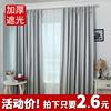 全遮光布窗帘布料成品定制遮阳布阳台飘窗卧室客厅防风挡风保温暖