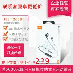 JBL T205BT无线蓝牙耳机半入耳式重低音耳麥tune运动跑步苹果耳机