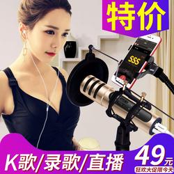 全民K歌神器手机电容麦克风直播唱歌带声卡耳机套装小话筒主播设备全套苹果安卓专用家用录音全名一体唱吧KTV