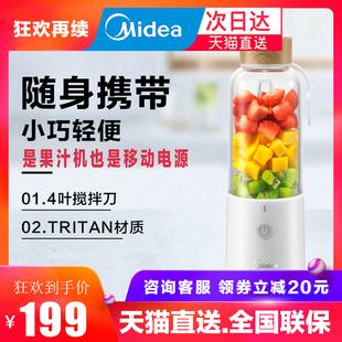 Midea 美的果汁机迷你榨汁杯充电便携式电动小型榨汁机多功能学生