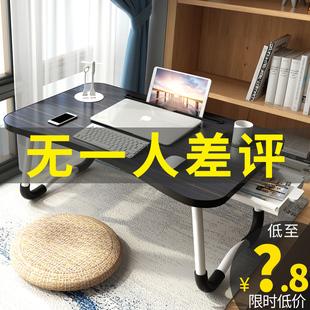 床上小桌子笔记本电脑桌寝室用书桌懒人做桌可折叠大学生宿舍神器