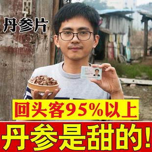 丹参野生500g特级丹参切片 紫丹参中江三七丹参粉泡茶1斤