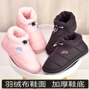 秋冬棉拖鞋女包跟厚底防滑居家保暖情侣拖鞋外穿羽绒布防水月子鞋