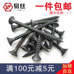 高强度十字加硬自攻螺丝十字沉头自攻钉墙板干壁钉木螺丝螺钉