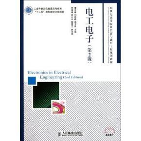 电工电子(第2版21世纪高等院校信息与通信工程规划教材) 黄